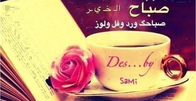 رسائل صباح الخير , اجمل رسائل الصباح قصيرة , مسجات صباح الخير للحبيب 2013