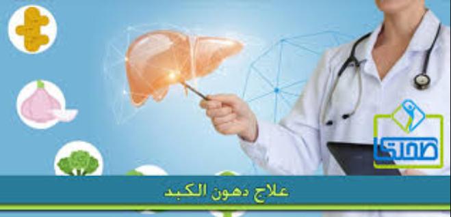 علاج دهون الكبد بالعسل