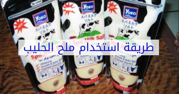 طريقة استخدام ملح الحليب لتبيض البشرة
