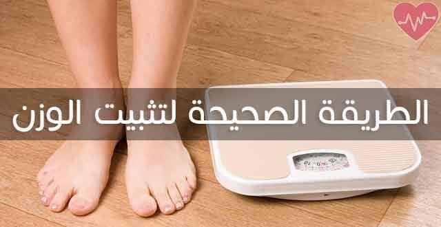 الطرق الصحيه لتثبيت الوزن
