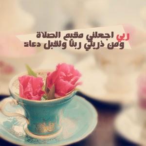 اجمل توبيكات اسلاميه