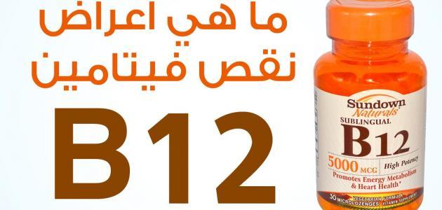 اهمية فيتامين ب١٢