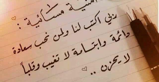 رسائل مساء الخير جميله